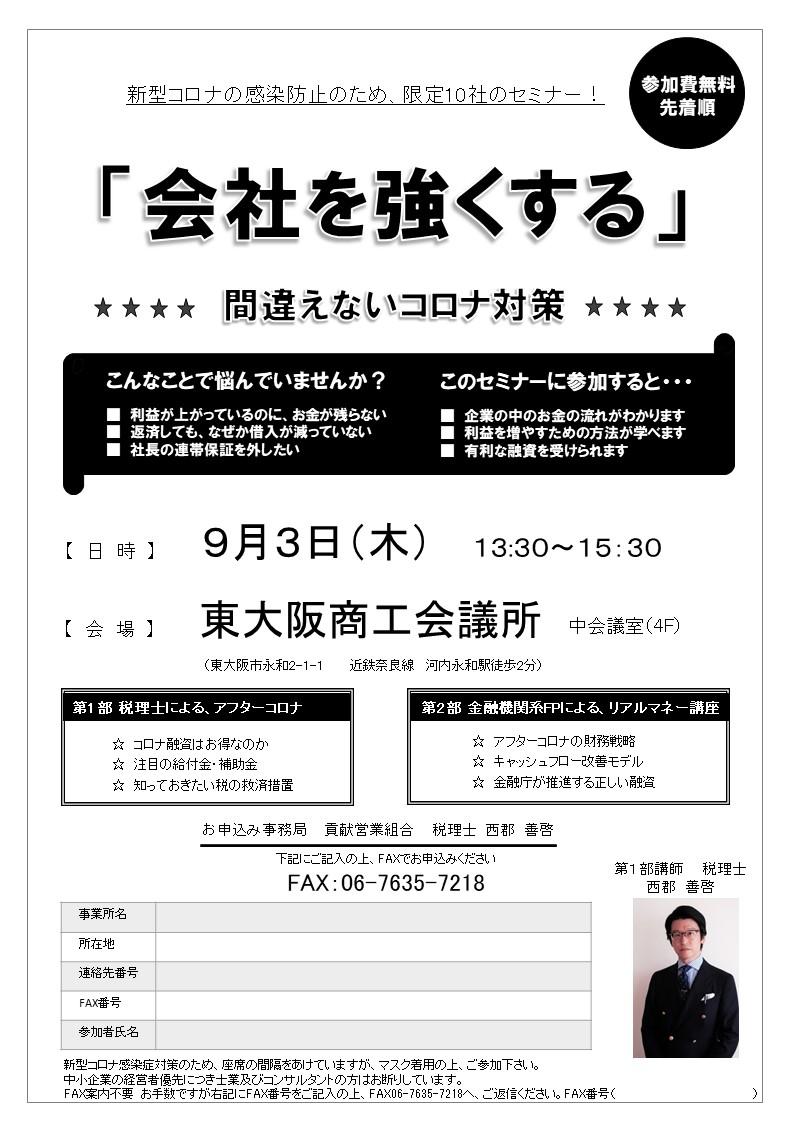 大阪 市 金 給付 東 コロナ